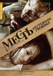 Месть: История любви, 2010
