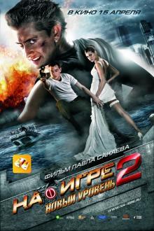 На игре 2. Новый уровень, 2010