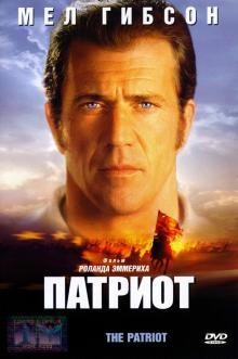 Патриот, 2000