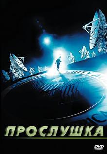 Прослушка, 2006