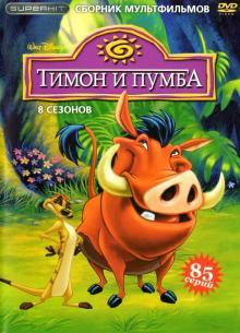 Тимон и Пумба, 1995