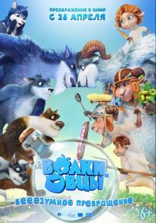 Волки и овцы: бе-е-е-зумное превращение, 2016