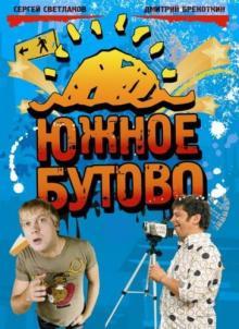 Южное Бутово, 2009