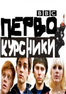 Первокурсники, 2009
