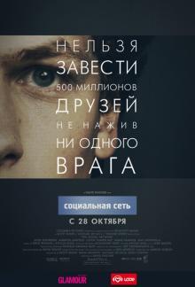 Социальная сеть, 2010