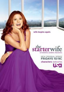 Развод по-голливудски, 2007