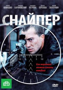 Снайпер (Россия), 2010