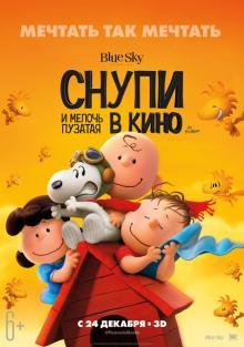 Снупи и мелочь пузатая в кино, 2015