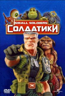 Солдатики, 1998