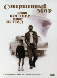 Совершенный мир, 1993