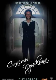 Спасти Пушкина, 2017