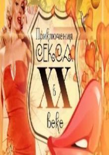 Приключения секса в xx веке on line