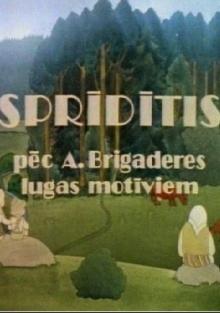 Спридит, 1982