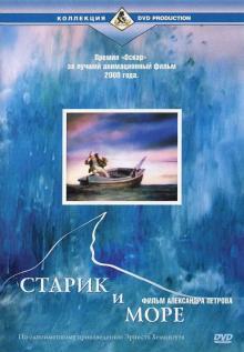 Старик и море, 1999