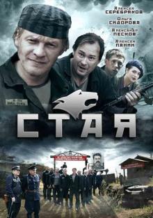 Стая (Сериал), 2009