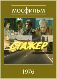 Стажер, 1976