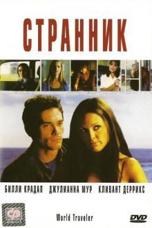Странник, 2001