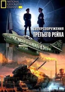 Суперсооружения Третьего рейха, 2013