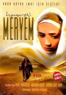 Святая Марьям, 1997