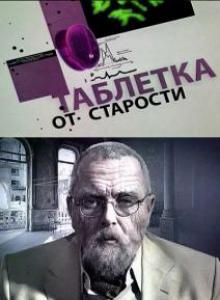 Таблетка от старости, 2010