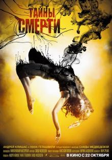Тайны смерти, 2009