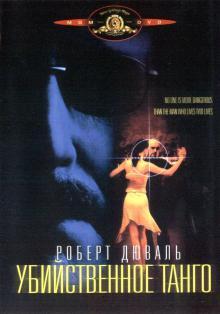 Убийственное танго, 2002