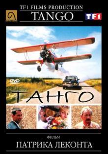 Танго, 1993