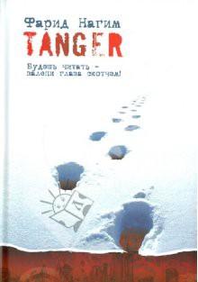 Танжер, 2004