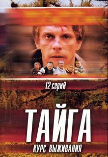 Тайга. Курс выживания, 2002