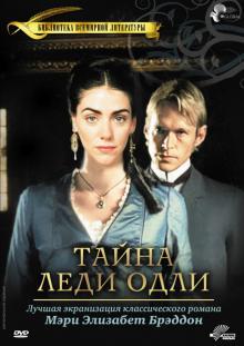 Тайна леди Одли, 2000