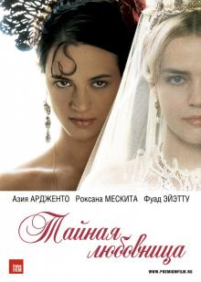 Тайная любовница, 2007