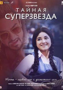 Тайная суперзвезда, 2017
