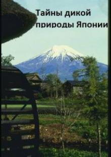 Тайны дикой природы Японии, 2009