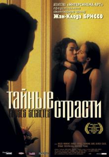 Тайные страсти, 2002