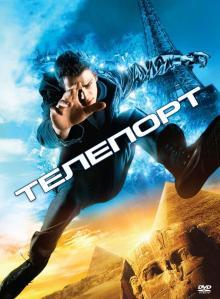 Телепорт, 2008