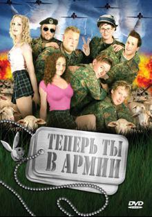 Теперь ты в армии, 2007