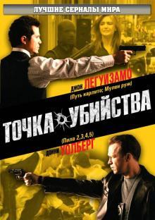 Точка убийства, 2007