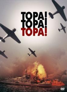 Тора! Тора! Тора!, 1970