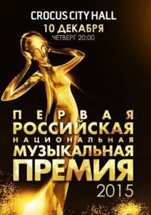 Торжественная церемония вручения первой Российской национальной музыкальной премии, 2015