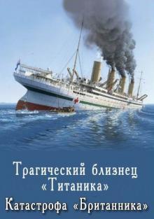 Трагический близнец «Титаника». Катастрофа «Британника», 2016