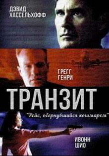 Транзит, 2001
