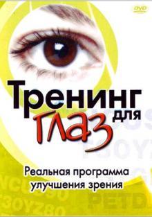Тренинг для глаз, 2003