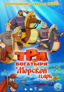 Три богатыря и Морской царь, 2016