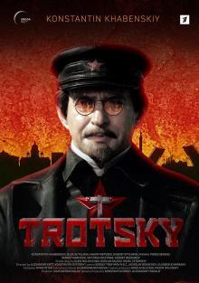 Троцкий, 2017