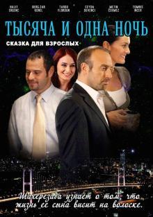 1001 ночь, 2006