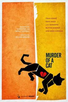 Убийство кота, 2014