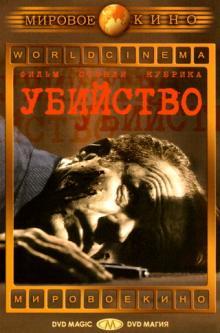 Убийство, 1956