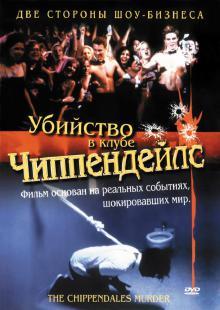 Убийство в клубе Чиппендейлс, 2000
