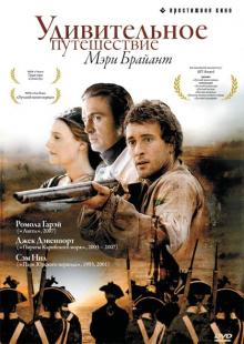 «Путешествие Металлиста» / 2005