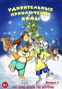 Удивительные приключения Хомы, 2005